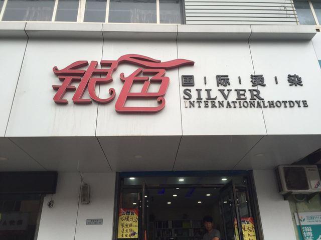 银色国际烫染(步行街店)