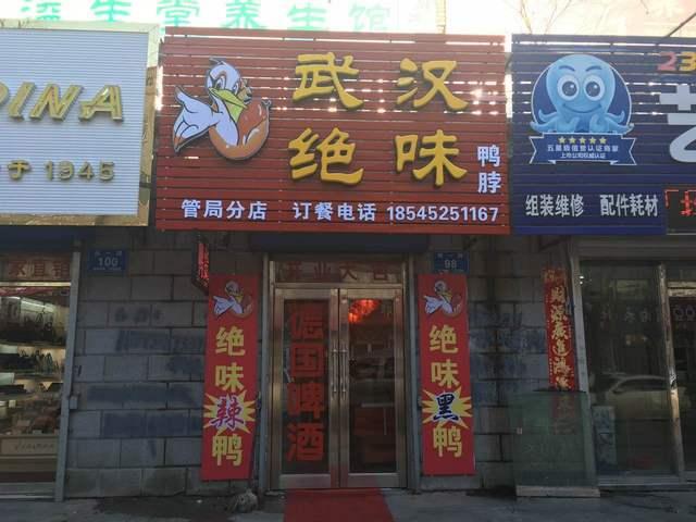乐堡士(赵县店)