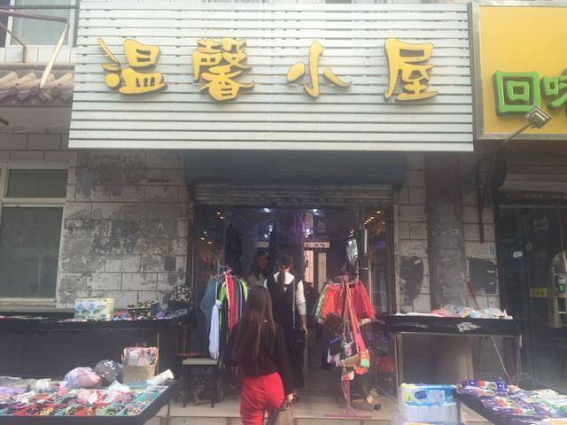 温馨小屋(汇华学院南院店)