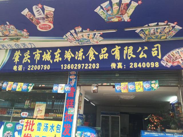 城东冷冻食品