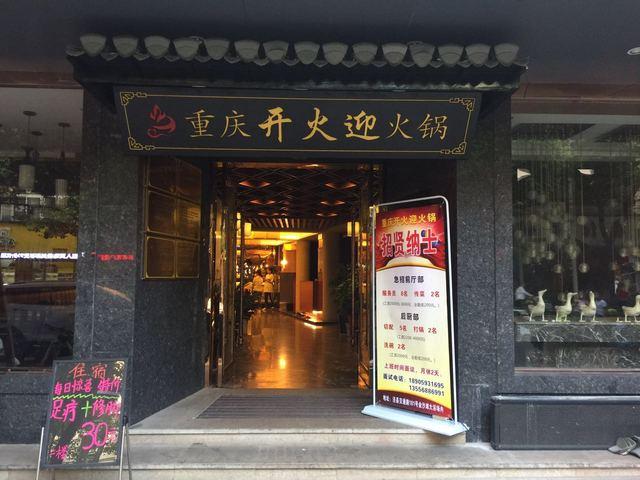 和平温泉酒店(重庆开火迎火锅店)