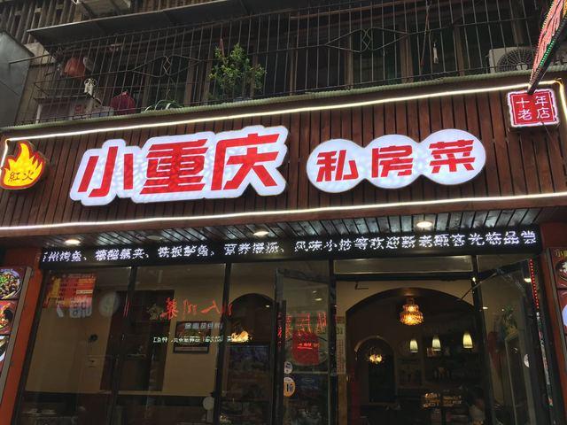 小重庆私房菜