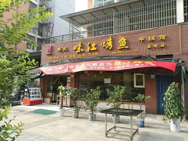 韩氏味江烤鱼干锅馆(香榭美邻店)