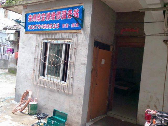 朱师傅空调维修服务站