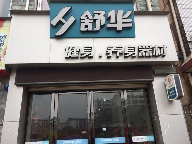 舒华(广场路店)