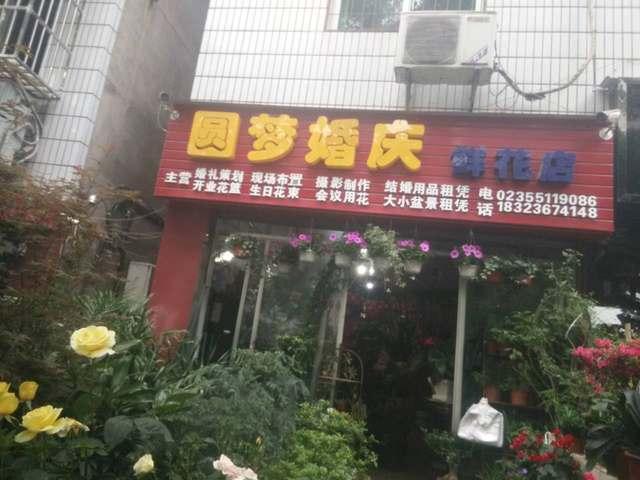 圆梦婚庆鲜花店