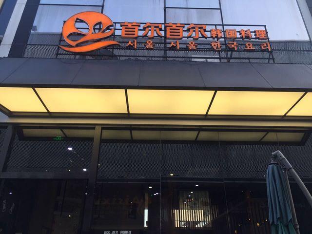 首尔首尔韩国料理