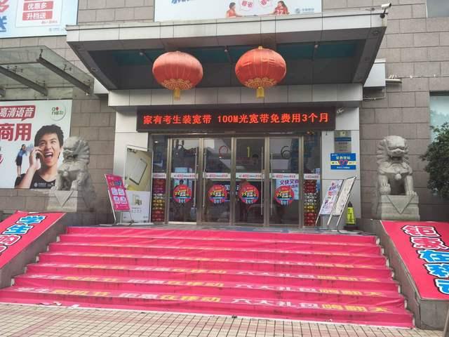 中国移动(凤阳路营业厅店)