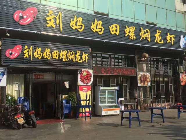 刘妈妈田螺焖龙虾店