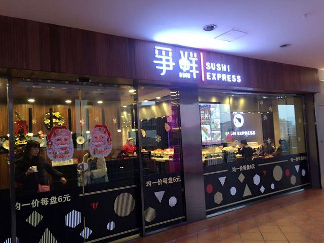 争鲜回转寿司(三钢里店)