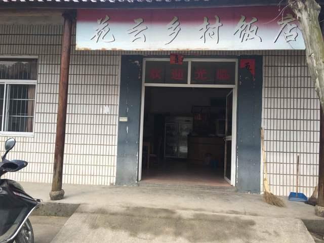 花云乡村饭店