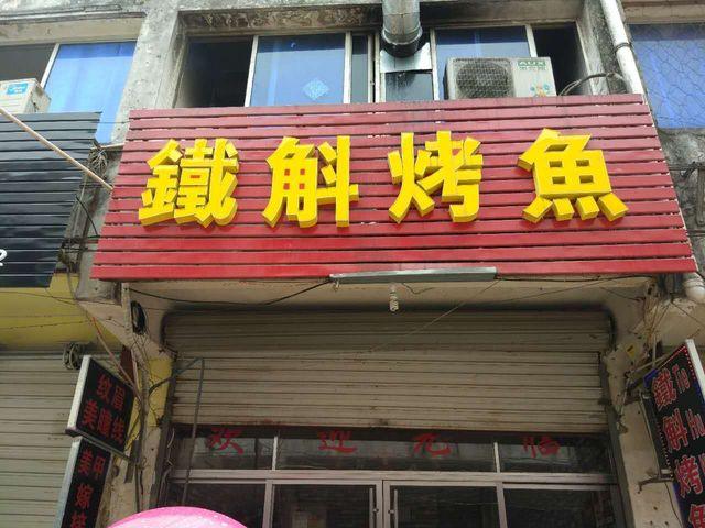 鐡斛烤鱼(实验中学店)