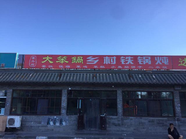 大笨锅乡村铁锅炖