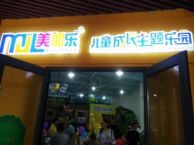 美加乐儿童成长主题乐园(宁波总店)