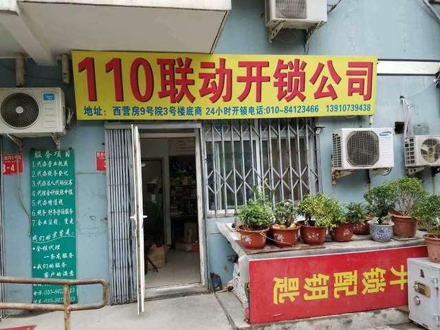 110联动开锁公司(甘家口店)