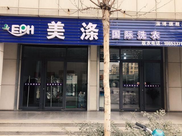 美涤国际洗衣干洗店(新世界广场店)