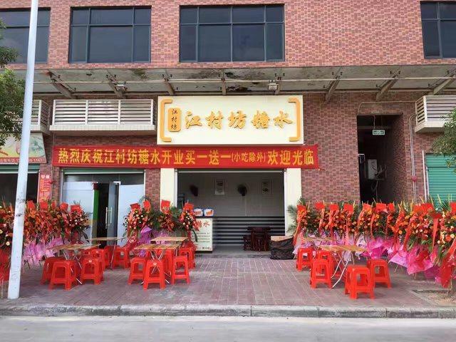 江村坊糖水(朱村店)
