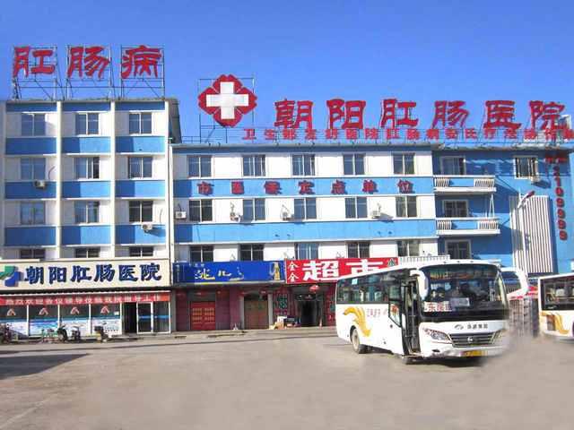 朝阳肛肠医院