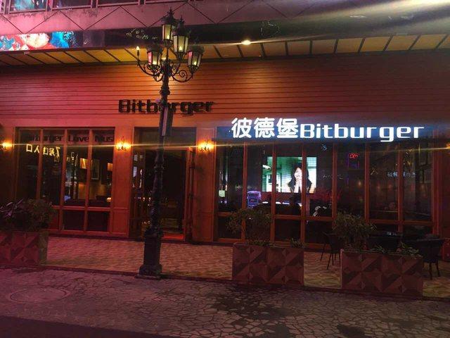 彼德堡酒吧(领袖天地店)
