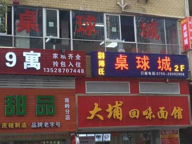 刘付氏桌球棋牌室(南岭店)