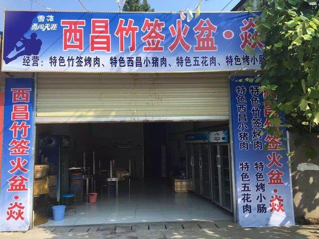 西昌竹签火盆