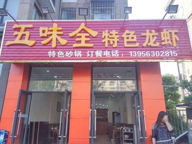 五味全特色龙虾(凤凰西路店)