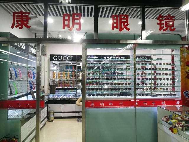 康明眼镜(汇海商场店)