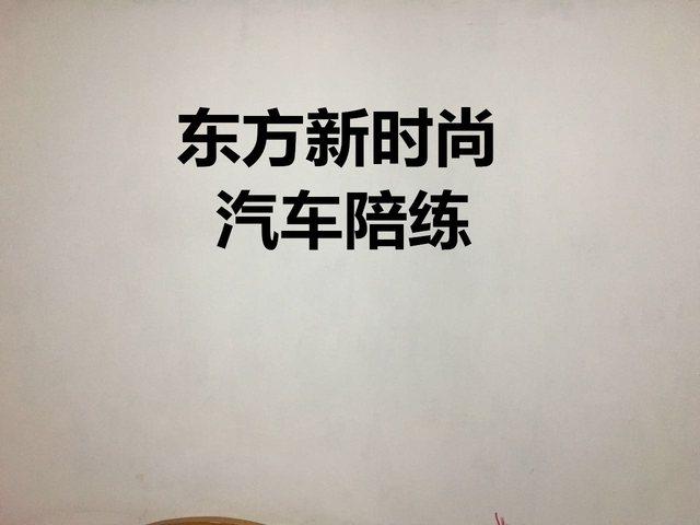 东方新时尚汽车陪练(惠新西街分店)