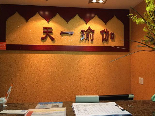 天一瑜伽(新区公园店)