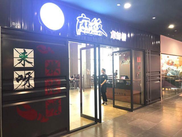 麻筱龙虾馆