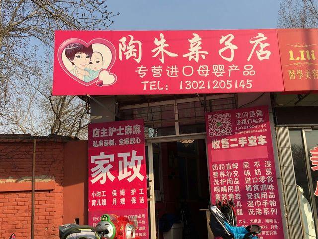 陶朱亲子店
