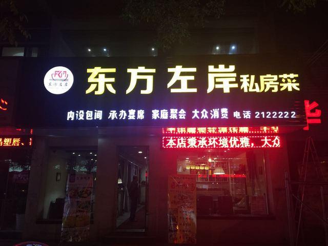 东方左岸私房菜(凤凰西路店)