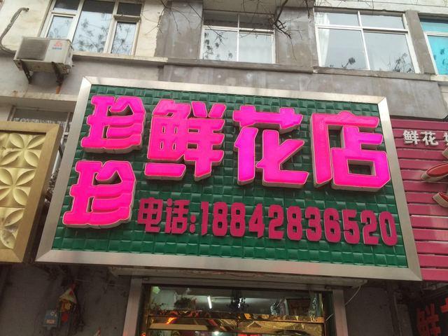 珍珍鲜花店