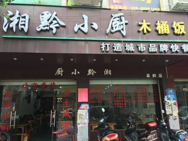 湘黔小厨木桶饭(益群店)