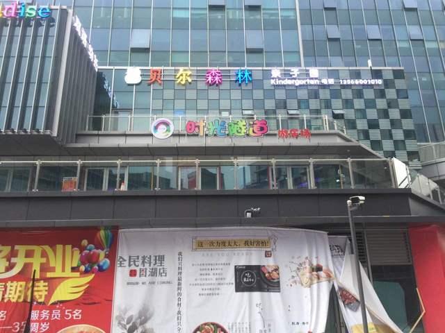 时光隧道游乐场(日湖店)