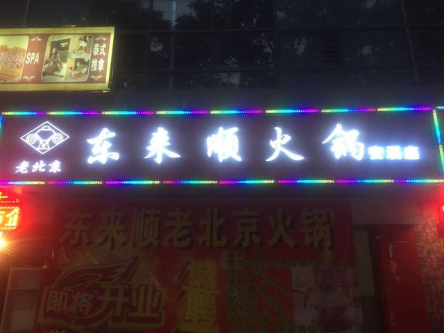 老北京东来顺火锅(安溪店)