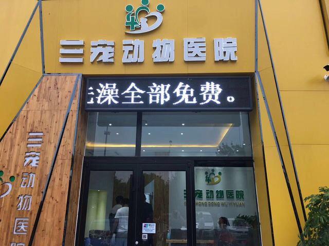 三宠动物医院(天玺香颂店)