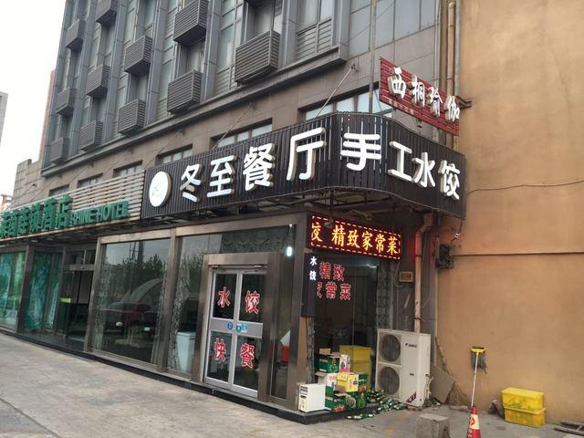 冬至水饺餐厅