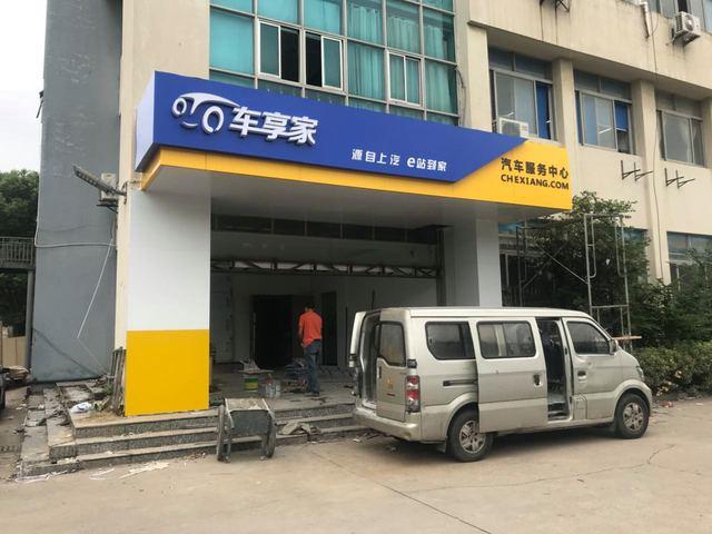 车享家汽车养护中心(苏州长江路店)