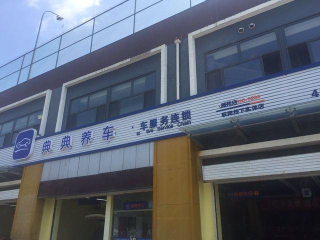 典典养车汽车服务连锁(东潞苑店)