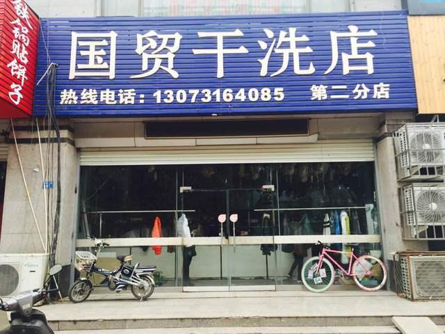 国贸干洗店(市府花园店)
