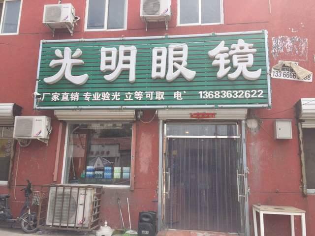 光明眼镜(东三旗店)