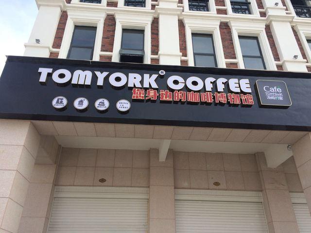 汤姆约客咖啡馆(枫亭店)