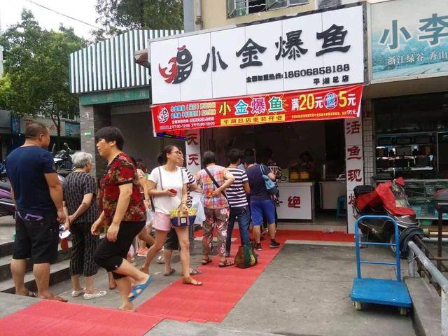 小金爆鱼(屠甸菜场店)
