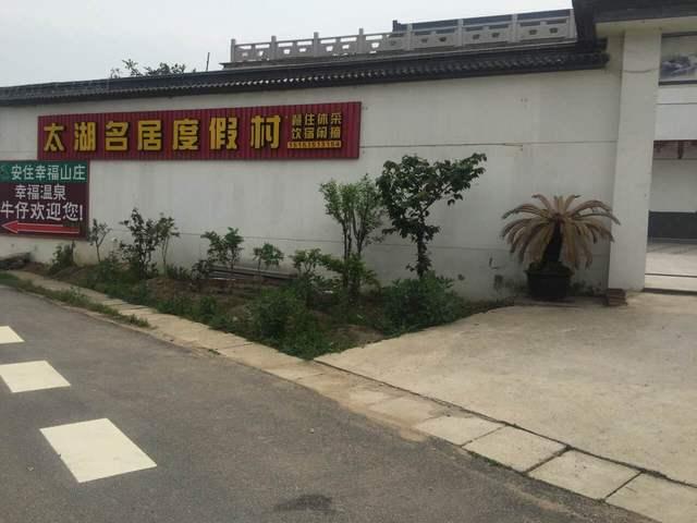 太湖名居度假村