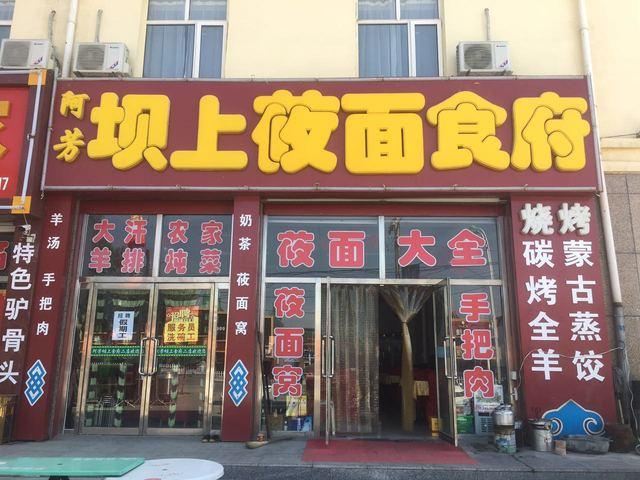 阿芳坝上食府(新车站店)