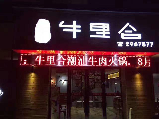 牛里合潮汕牛肉火锅