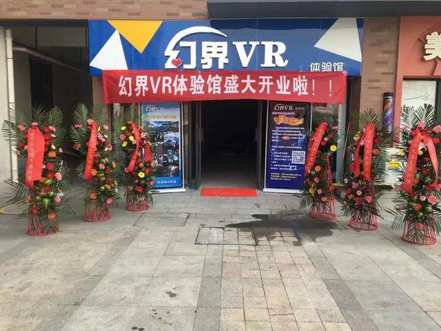 幻界VR体验馆(华强新天地店)
