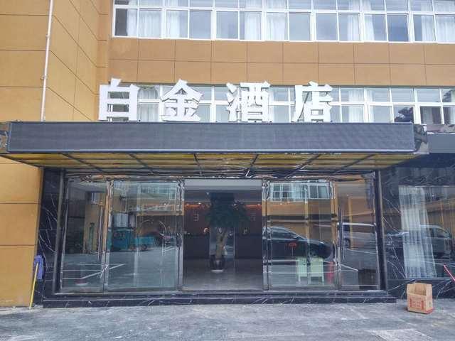 白金酒店(凤阳店)
