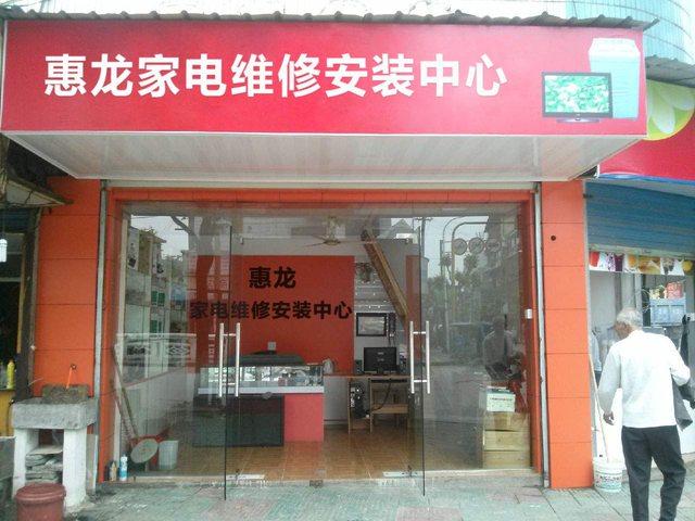 惠龙家电维修安装中心(白云店)